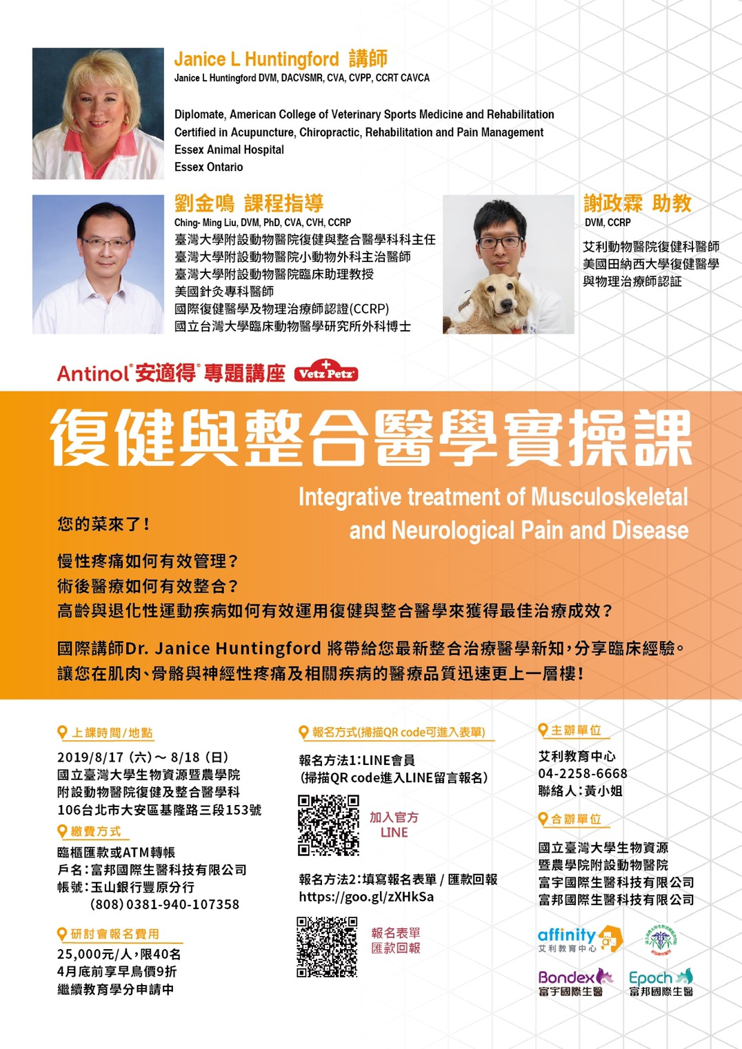 """Integrative treatment of Musculoskeletal and Neurological Pain and Disease"""" - Taipei, Taiwan"""